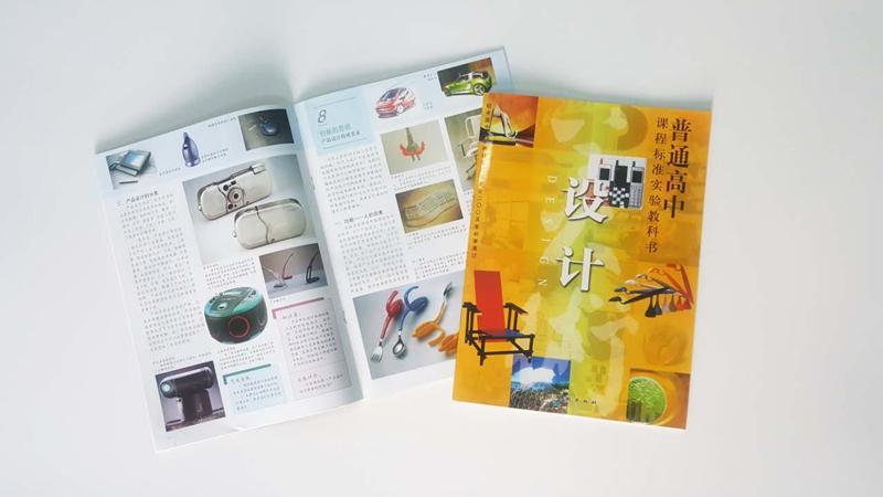 高中设计书